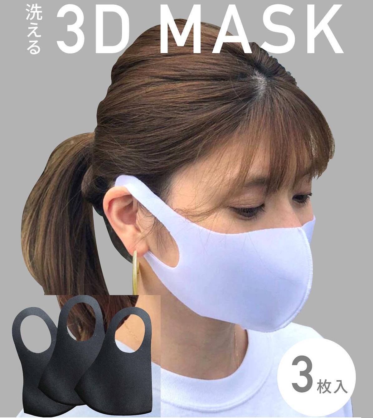 クーポン使用可能【3枚セット】3袋(9枚)まで同一送料!最安値挑戦中 洗える立体3Dマスク スポンジのような新素材 3次元メッシュフィルターでウイルスをガードしUVカット98%