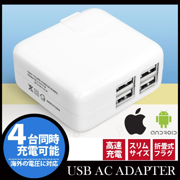 iPhone Android USB ACアダプター DC5.1V 3.1A×2 高速充電 4ポート急速同時充電器 海外対応 4台同時使用可能