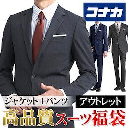 Qoo10特別取り扱い 春夏シーズン スーツ福袋セット スーツ メンズ 福袋 メンズスーツ 紳士服