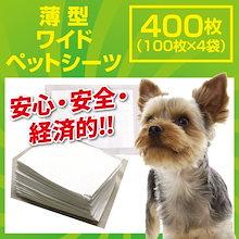 ペットシーツ ワイド400枚(100枚×4袋)【沖縄・離島への発送はおこなっていません】