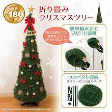 売れてます!!折り畳みクリスマスツリー 180cm コンパクト収納 簡単収納 スピード設置/折り畳みクリスマスツリー