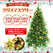 【送料無料】3サイズから選べるクリスマスツリー♪サイズ毎での金額変更はナシ🌲ジュエリーライト・スター60球ゴールド色が付属致します(20球3セット)♪