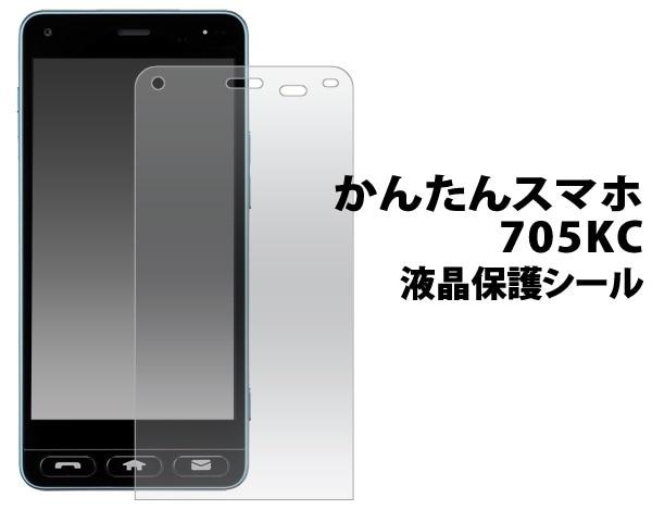 【 かんたんスマホ 705KC 】 液晶保護 シール フィルム