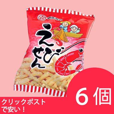 大和製菓 えびせん 8g (6個) エビ 海老 あられ 駄菓子 メール便