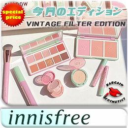 [INNISFREE]NEW今月のエディション  VINTAGE  FILTER  EDITION  8種/韓国コスメ/アイシャドー/パレット/チーク/口紅/マスカラ/ブラシ/レトロでかわいい色感