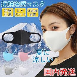 【サマーセール】 【超冷感大人気】3D立体マスク 夏用冷感マスク 個包裝 冷感 超立体マスク UVカット 洗える mask 男女兼用  子供用 洗って繰り返し使用可能 使い捨て ピンク 多機能