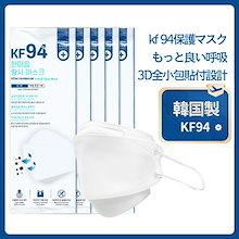 🎁心を一つ kf94 衛生高性能マスク SALE🎁韓国製/送料無料/使い捨て/柳葉型/冬用/マスク/大人用/3D 不織布/立体マスク/PM2.5/個別包装/FDA