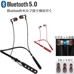 【23時間連続再生 Bluetooth5.0】 Bluetooth イヤホン 高音質 スポーツ仕様 ワイヤレス イヤホ Bluetoothセルフ撮り機能付く首に掛ける ブルートゥース マグネット搭載