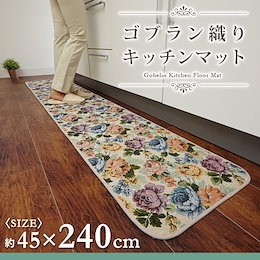 ゴブラン織りキッチンマット 240cm キッチンマット 240cm 滑り止め付 ロングタイプ ゴブラン織り 花柄