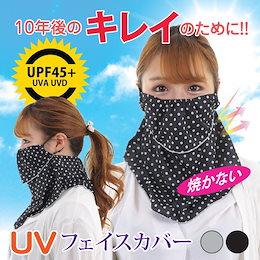 マスク UVカット フェイスカバー UPF45+ 日焼け防止 フリーサイズ フェイスガード