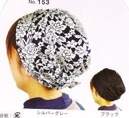 おおしゃれヘアキャップ【女神の帽子】153チュールメッシュ