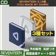 3種セット / SEVENTEEN ミニ6集 [YOU MADE MY DAWN] / 2次予約 /特典MV DVD/初回限定ポスター/韓国音楽チャート反映/送料無料