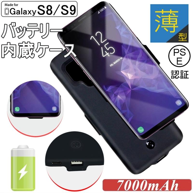 Galaxy S8 Galaxy S9 ケース型モバイルバッテリー 大容量7000mAh 極薄 充電ケース Galaxy S8+ Galaxy S9+ バッテリー内蔵型 モバイルバッテリー 【PL保険