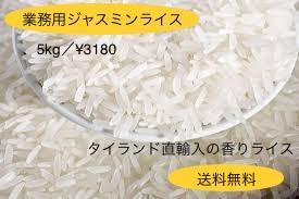 Qoo10] タイ香り米 ジャスミンライス 5キロ 業... : 米・雑穀