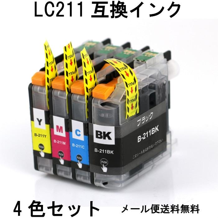 LC211-4PK 4色セット 互換インク DCP-J963N DCP-J962N DCP-J762N DCP-J562N MFC-J880N MFC-J
