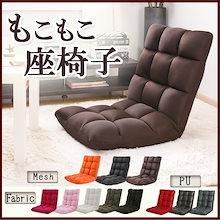 ふわふわがたまらない♪カラフルなワイド座椅子!【送料無料】リクライニング座椅子 COOKIE クッキー☆厚みたっぷり12cm!心も体も癒される一流のボリューム
