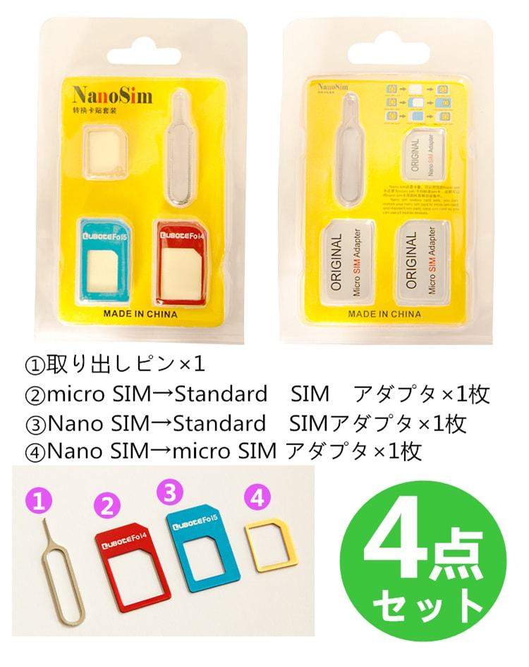 【国内発送】【送料無料】【SIMカード 変換アダプタ 4点セット】NanoSIM MicroSIM For iPhone 5 4S 4 NanoSIM→SIMカード or MicroSIM