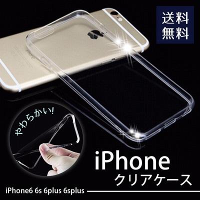 スマホケース シリコン iPhoneX/Xs Xr Max iPhone8 8Plus iPhone7 7Plus iPhone6 6s 6plus 6splus クリア アイフォン プラス 衝撃