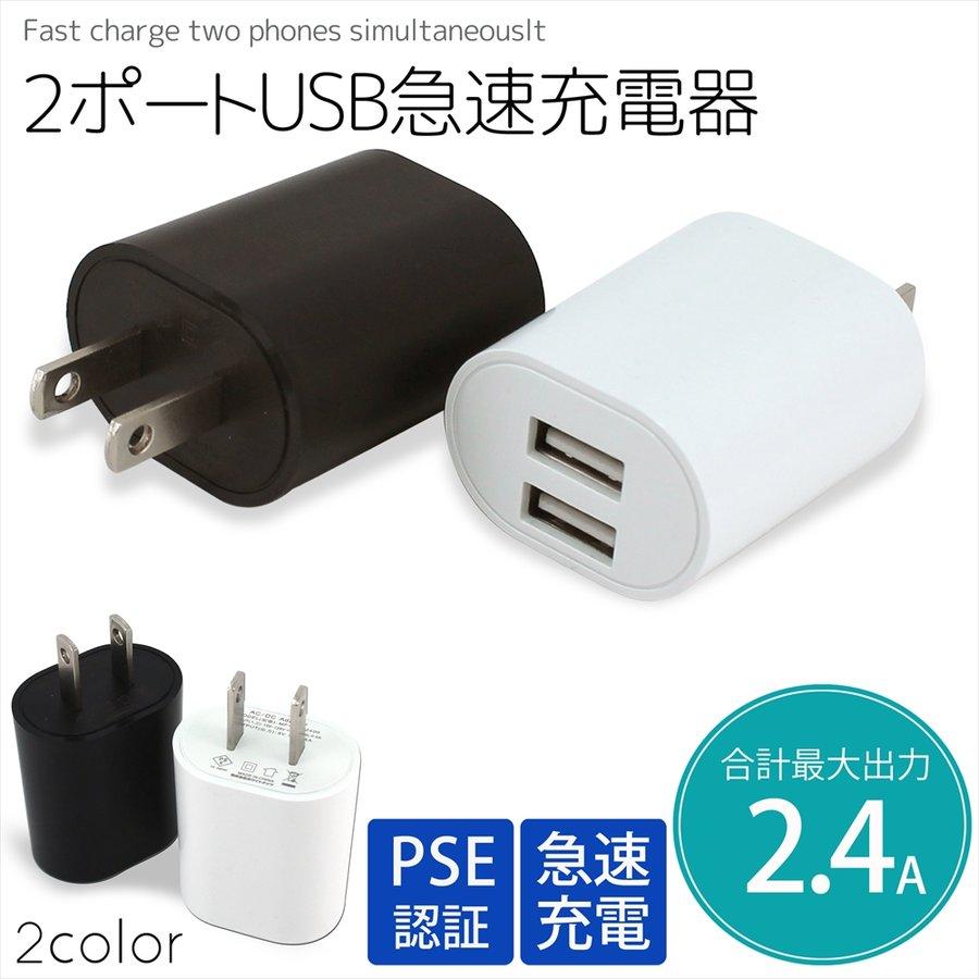 スマホ 充電器 USB ACアダプタ 2口 コンセント アダプタ 5V 2.4A 12W チャージャー アンドロイド アイフォン iPhone タイプC PSE 急速充電