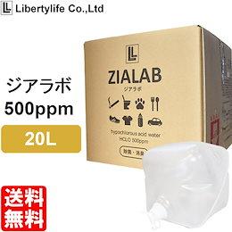 流行中ウイルスにも有効な次亜塩素酸 【ジアラボ】次亜塩素酸水 500ppm 20L