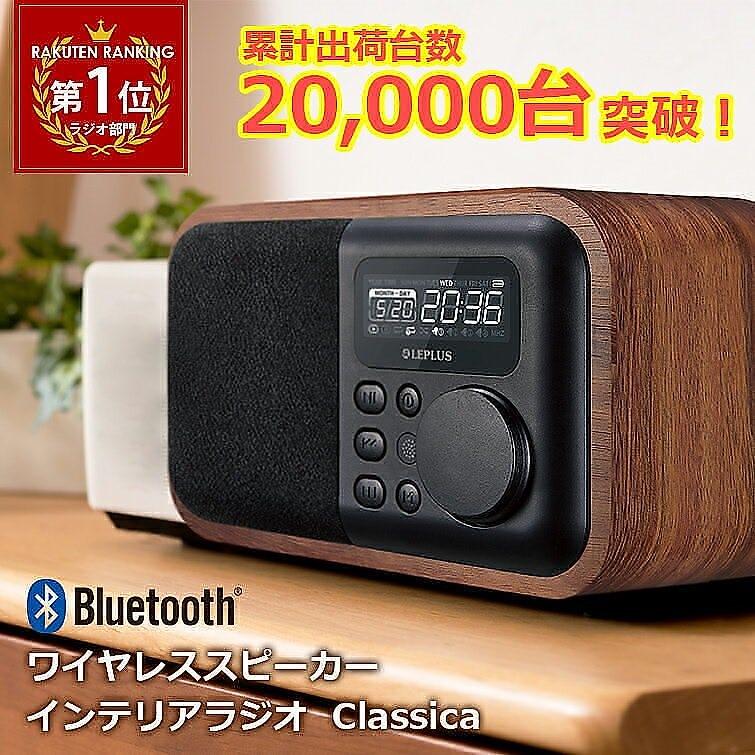 【ランキング1位獲得】ワイドFM対応 インテリアラジオ 「Classica(クラシカ)」ウッド調/リモコン付/クロック/ワイヤレススピーカー機能/Bluetooth 4.0対応/サブウーファー搭載/ラ