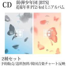 送料無料/2種セット/ 防弾少年団 [BTS]  花様年華 PT2 / 4rdミニアルバム  / 韓国音楽チャート反映