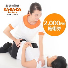 【giftee】カラダファミリーサロン共通施術券 2000円