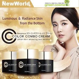 (グーリンコース GREEN COS) Deoproce Color Combo Cream CC CREAM SPF49/PA++ カラー Combo クリーム CCクリーム 選択2カラー【安心・最