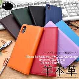 ■送料無料■本革【iPhone6/6s/7/8/Plus/iPhone5/5s/SE/iPhone X/XS/iPhone XS max/XR】 手帳型シープスキンレザーケース 8800