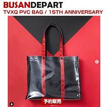 期間限定特価 TVXQ PVC DECO BAG / 15th Anniversary / 1812tvxq /送料無料