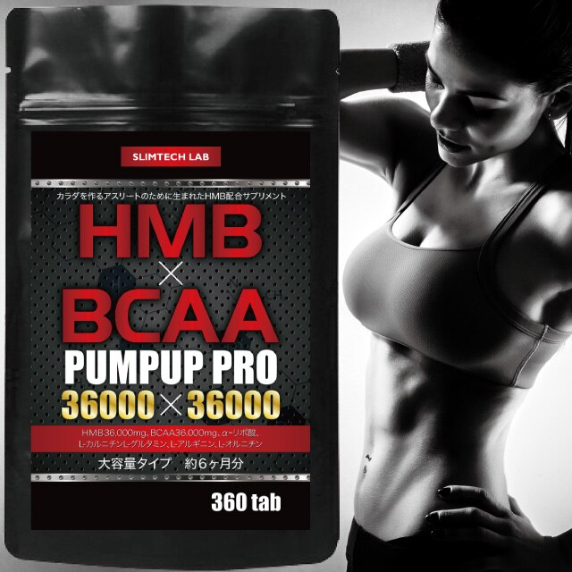 HMB×BCAA パンプアッププロ 36000×36000 大容量タイプ6ヶ月分/360粒 濃縮HMBにBCAAを高濃度配合!より短期間で理想のスリムへ