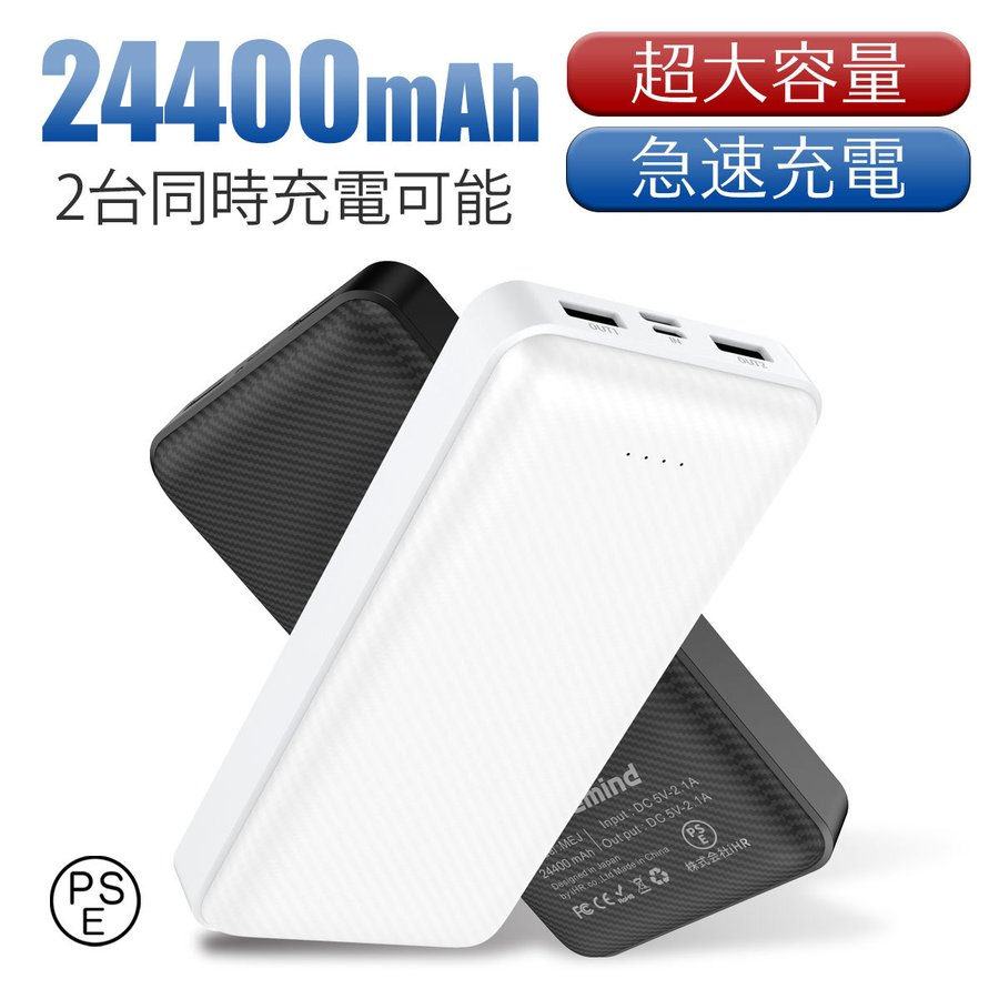 24400mAh モバイルバッテリー iPhone 大容量 軽量 小型 急速充電 PSE認証済 2台同時 充電 携帯充電器 iPad Android iPhone12 7 11 8 se セール