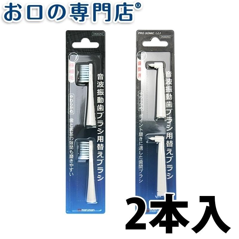 音波振動歯ブラシ プロソニック 替えブラシ(MP-DH100/MP-DH200/MP-DH300専用)2本入 MP-DK002/MP-DK002N2/MP-DK003