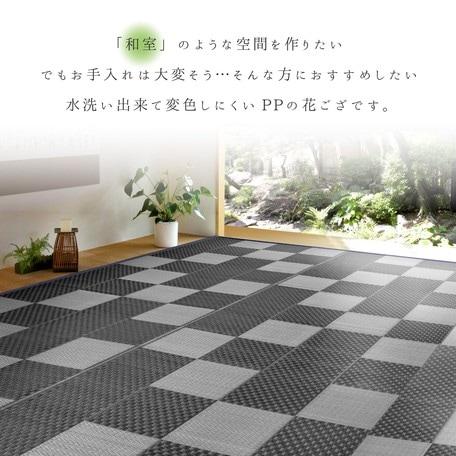 い草風 PPラグ 水洗いOK 「矢倉」 グレー -] 江戸間6畳