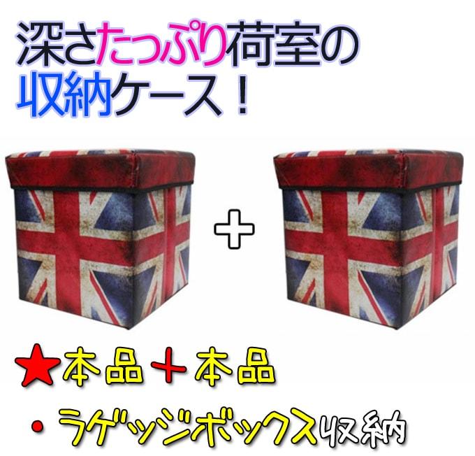 【★一つ買えばもう一つ無料】 スツール 収納ボックス カー収納ボックス 座れる 折りたたみ ケース 英国旗 ユニオンジャック KNJJP0001