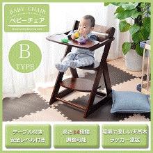 ベビーチェア ハイチェア 折りたたみ式/14段調整可能 テーブル付き 安全ベルト ベービーチェアー ローチェア 木製 ベビー用 ベビーチェア テーブルチェア キッズチェア  子供用 キッズ 椅子