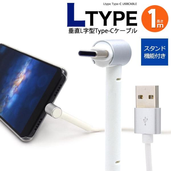 便利なスタンド機能付 横持ちで邪魔にならない設計 【USB Type-C (USB-C) ケーブル /1m】 データー通信対応 急速充電 最大2A