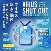 ウイルス 除去 首 かけ