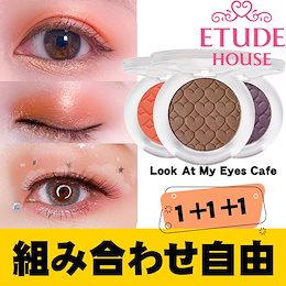 【ETUDE HOUSE エチュードハウス】 1+1+1 ルックアット マイアイズ Cafe Edition / ソフトテクスチャ /✨キラキラ✨パールアイシャドウ 送料無料