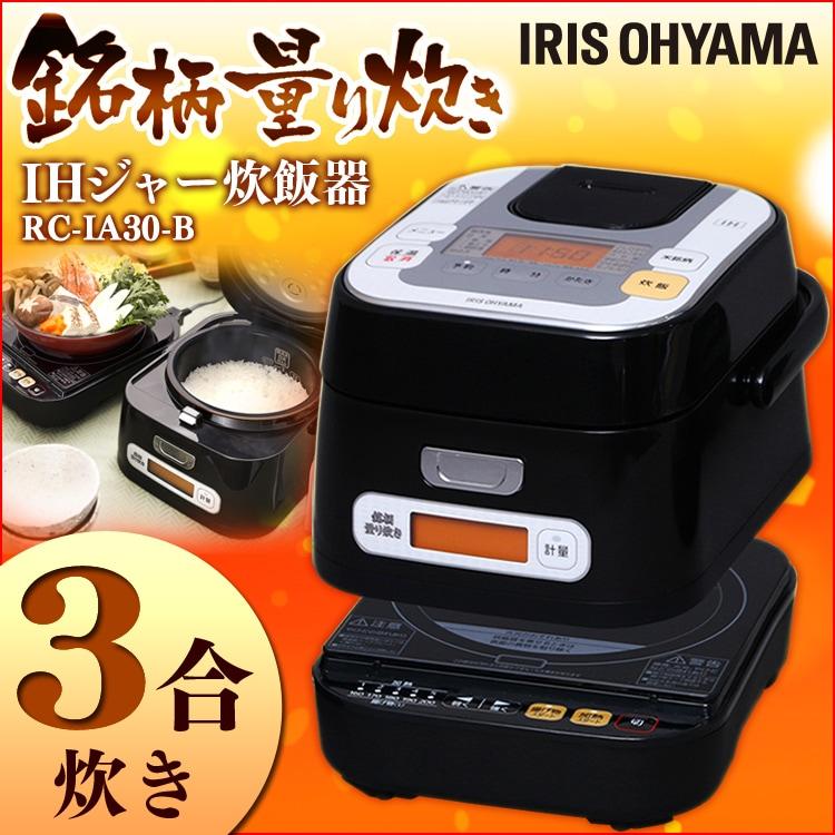 Qoo10の銘柄量り炊き RC-IA30