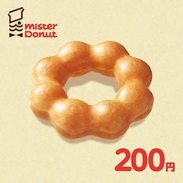 【giftee】ミスタードーナツ ギフトチケット(200円)