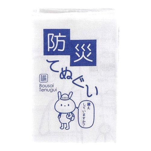 てぬぐい 防災【55K6A】