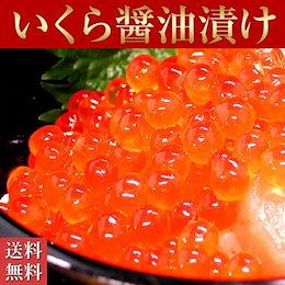◆北海道で製造いくら醤油漬け◆送料込で大特価!!500g特製醤油たれで漬け込んだイクラ!ぷちぷち弾ける濃厚食感♪