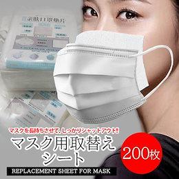 マスク フィルターシート 200枚入り  不織布 フィルター ウイルス 防塵 使い捨て 花粉 マスク用とりかえ不織布シート ※マスクではございません