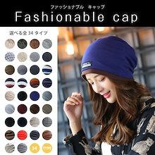 選べる全34タイプ・レディース帽子 キャップ 冬物 柄 無地 あったか 暖か ニット 10月18日発送