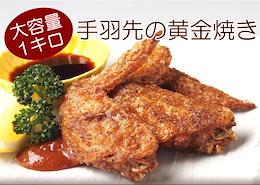 鶏の手羽先黄金焼1キロ★名古屋名物の手羽先をご自宅で簡単に!揚げるだけ簡単調理!お子様大好きたっぷり大容量サイズです★