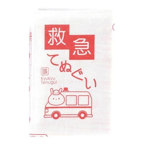 てぬぐい 救急【55K6B】