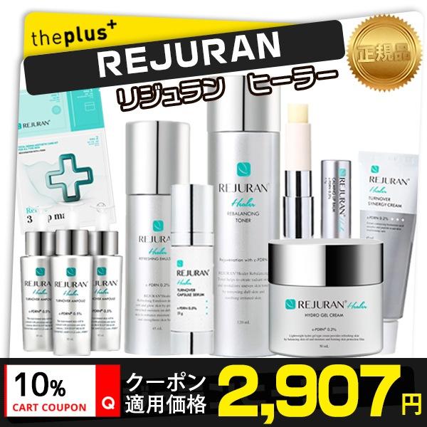 [リジュラン/REJURAN] ヒーラーターンオーバークリーム / Healer Turnover Cream/アンプル/トナー/エマルジョン/3Stepマスク/ジェルクリーム/リップバーム