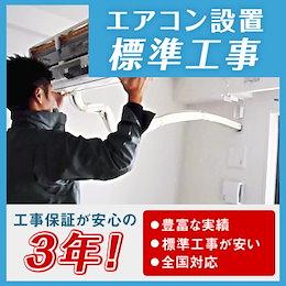 【エアコン設置標準工事】エアコン本体をご購入された方はコチラを併せてご購入下さい