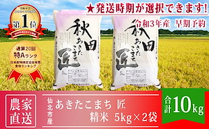 精米農家直送 通算20回「特A」ランク 秋田県 仙北市産 令和3年産 あきたこまち 匠 米 5kg2